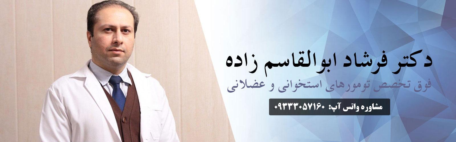 دکتر فرشاد ابوالقاسم زاده