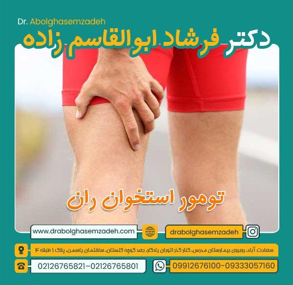 تومور ران پا