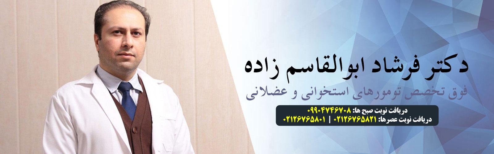 نوبت آنلاین دکتر فرشاد ابوالقاسم زاده